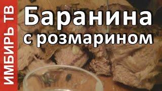 Баранина в сливочном розмариново-имбирном соусе (готовим в аэрогриле) - Имбирь ТВ