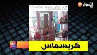جدل في الجزائر بسبب احتفال الكريسماس داخل روضة أطفال