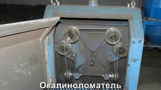 Прямоточный волочильный стан или как изготавливается высокоуглеродистая проволока(, 2014-05-22T11:20:10.000Z)