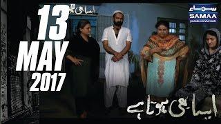 Marhoom Bhai Ki Biwi Se Nikah | Aisa Bhi Hota Hai | SAMAA TV | 13 May 2017