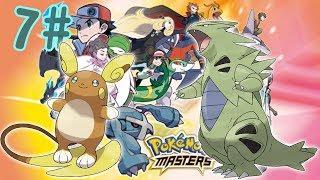 《寶可夢大師》開放多對模式了 家好友吧 中場故事1到12章節完 Pokémon Masters 密瓜君