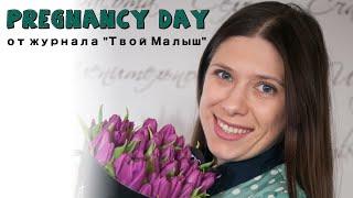 Pregnancy Day | День беременных от журнала