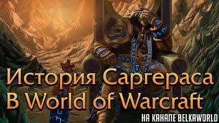 История титана Саргераса в World of Warcraft. Часть 1