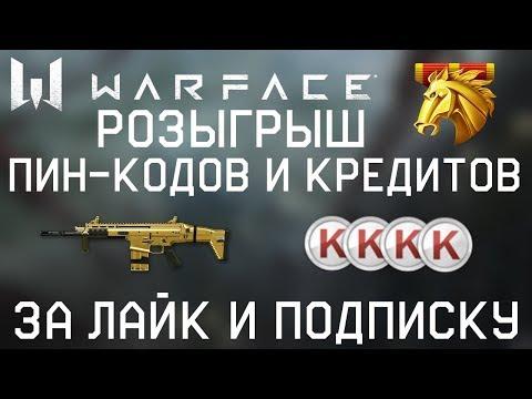 WARFACE   РАЗДАЧА ПИН КОДОВ   ЗА ЛАЙК И ПОДПИСКУ thumbnail