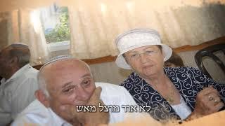 """סרטון לזכר סבא יהושוע ז""""ל"""
