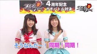 AKB48ステージファイター4周年ありがとうございます☆ ブラウザ版をご利用の方:http://rd.gree.net/c/915n iOS版アプリDL:http://gree.jp/r/79290/1?guid=ON...