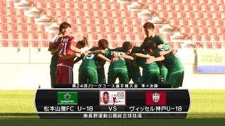 2016Jユースカップ 準々決勝 松本山雅FC U-18×ヴィッセル神戸U-18U-18...