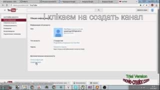 Як создать 2 канал на YouTube через тот же аккаунт Google!!!