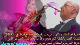 أغنية أصالحك ومالو للفنانة القديرة لطيفة العرفاوي يرافقها  الأرتيست التونسي : Jamel-saxo