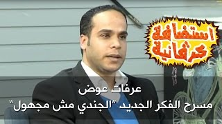 """عرفات عوض - مسرح الفكر الجديد """"الجندي مش مجهول"""""""