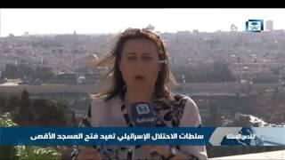 مراسلة الإخبارية: رفض فلسطيني للإجراءات الإسرائيلية بتركيب بوابات إلكترونية لبعض بوابات الأقصى