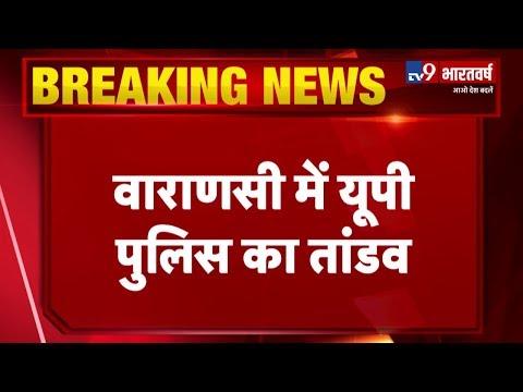 Varanasi : बवाल के बाद पुलिस का देर रात तांडव, घरों में तोड़फोड़, महिलाओं को भी पीटा