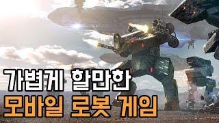 """가볍게 할만한 모바일 게임 """"워로봇"""""""