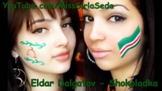 Эльдар Далгатов - Шоколадка !!! NEW 2013 !!!