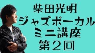 ジャズボーカル教室 大阪 講師 デモボーカル伴奏「All of me」