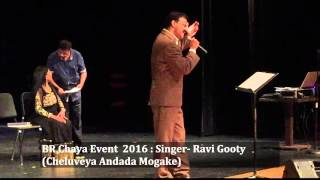 Cheluveya Andada Mogake