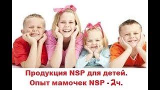 """Встреча клуба мамочек NSP """"Mama time"""" Продукция NSP детям - 2 ч."""