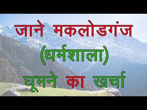 Mcleodganj Dharamshala trip   Mcleodganj travel budget calculator    triund trekking   travel guide