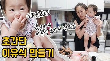 후기이유식만들기 | 10개월아기 진밥 만들기