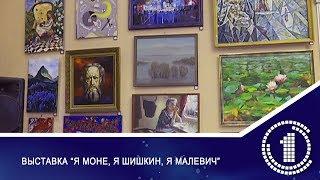 Выставка ''Я Моне, Я Шишкин, Я Малевич''