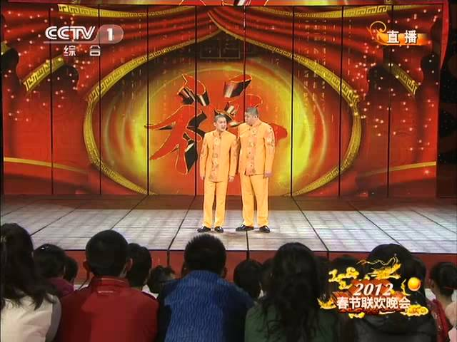 [2012年春晚]相声:《奋斗》 表演者:曹云金等