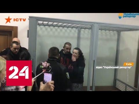 Убийство Шеремета: арестованы активные сторонники Майдана - Россия 24