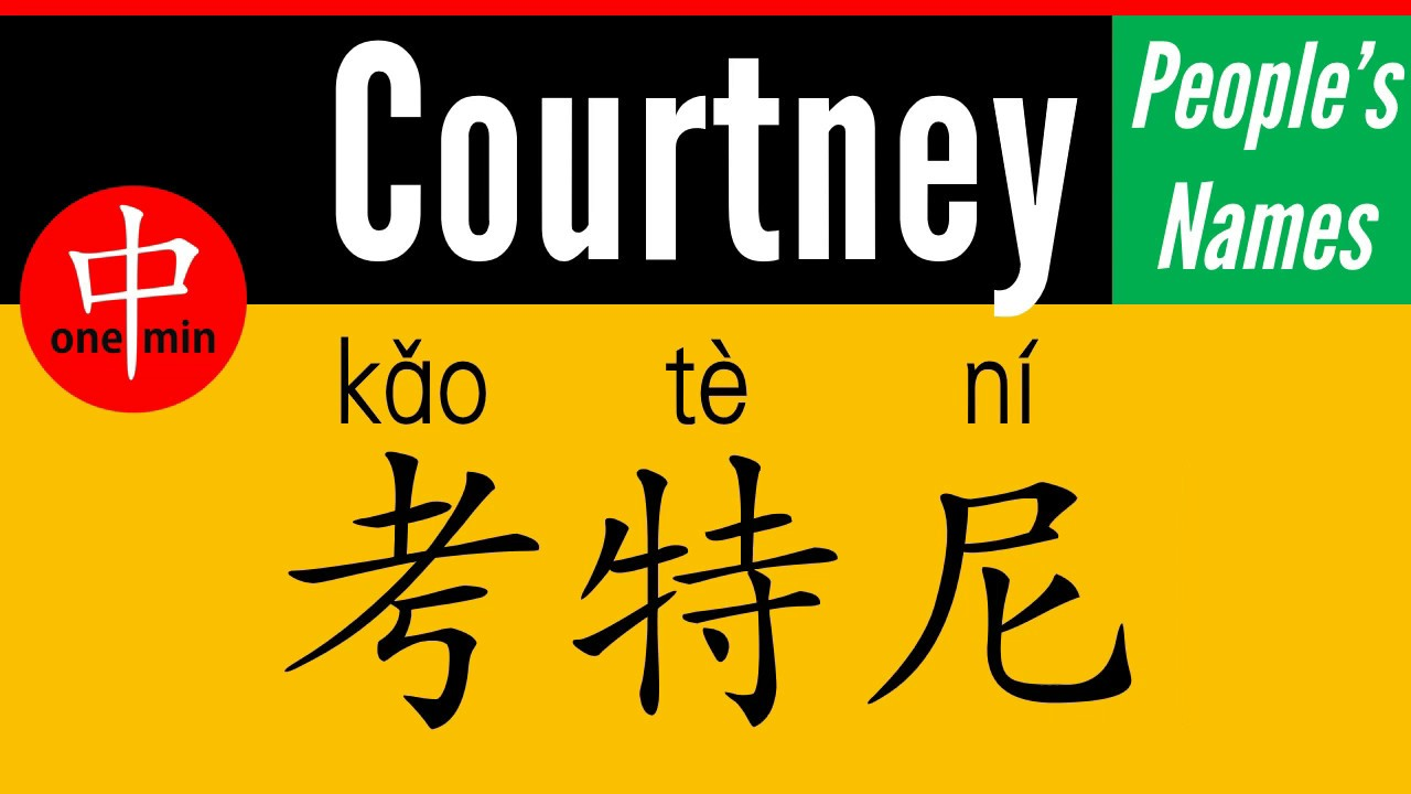 How To Say Your Name Courtney In Chinese Youtube