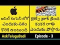 AskTeluguBadi |Episode 3 | Why Apple logo is half bitten | Telugu Badi Latest