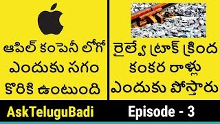 AskTeluguBadi |Episode 3 | Why Apple logo is half bitten | Telugu Badi Latest