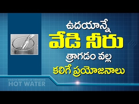 Drinking Hot Water Benefits For Health,Weight Loss | Telugu | Health Benefits of Drinking Hot Water