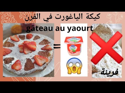 gâteau-de-yaourt-sans-farine-et-sans-huile/كيكة-الياغورت-بدون-فرينة-و-بدون-زيت