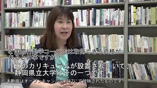 静岡県立大学 国際関係学部国際関係学科 国際行動学コース 高畑幸先生