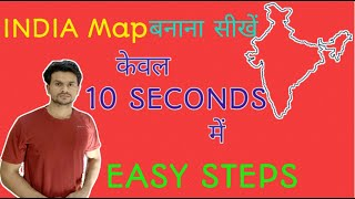 5 SECOND में INDIA का map कैसे बनाये[FREE HAND] |UPSC,PCS| HOW TO DRAW INDIA MAP IN 5 SECONDS
