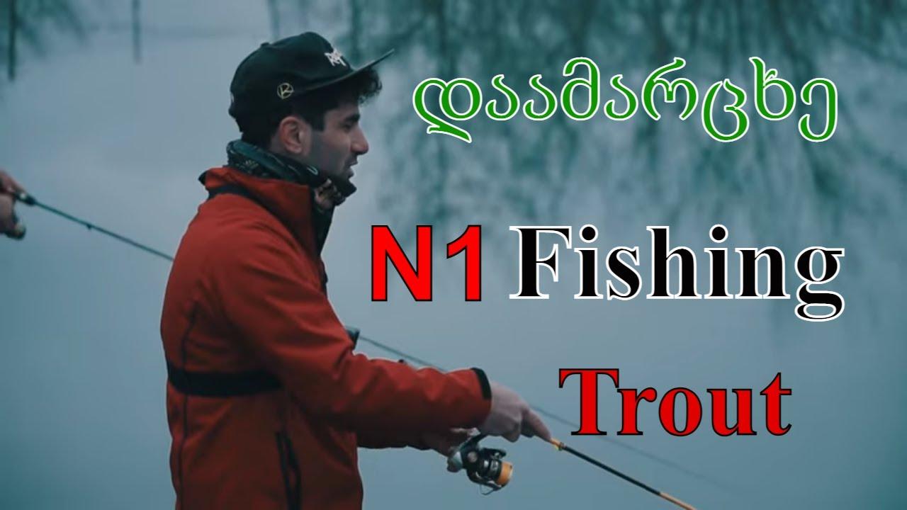 ვინ მომიგო შეჯიბრი თევზაობაში??? / თევზაობა კალმახზე / Trout Fishing / Ловля форели