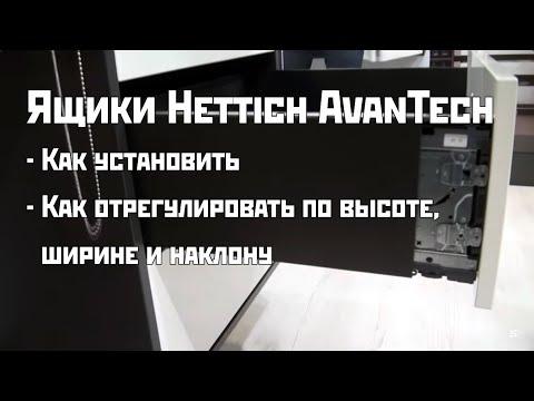 Новейшая система выдвижных ящиков AvanTech YOU от немецкого производителя фурнитуры Hettich