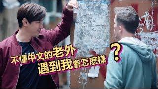 【玩老外系列】不懂中文的老外遇到我會怎麽樣? 嘿嘿嘿