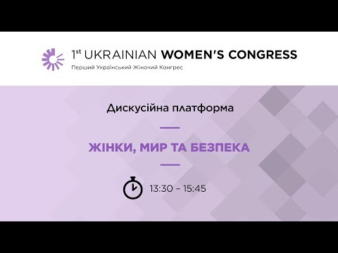 UKRAINIAN WOMEN`S CONGRESS - Discussion platform 2: «Women, Peace and Security»