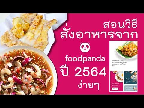 วิธีสั่งอาหารผ่านแอพ Foodpanda ปี 2564