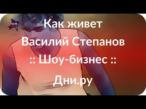 Как живет Василий Степанов :: Шоу-бизнес :: Дни.ру