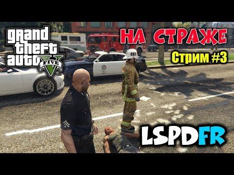 Grand Theft Auto V [ LSPDFR ] НА СТРАЖЕ #3 thumbnail