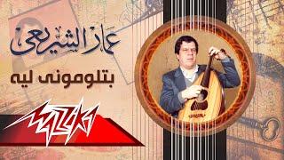 Betlomony Leh - Ammar El Sheraie بتلومونى ليه - عمار الشريعى