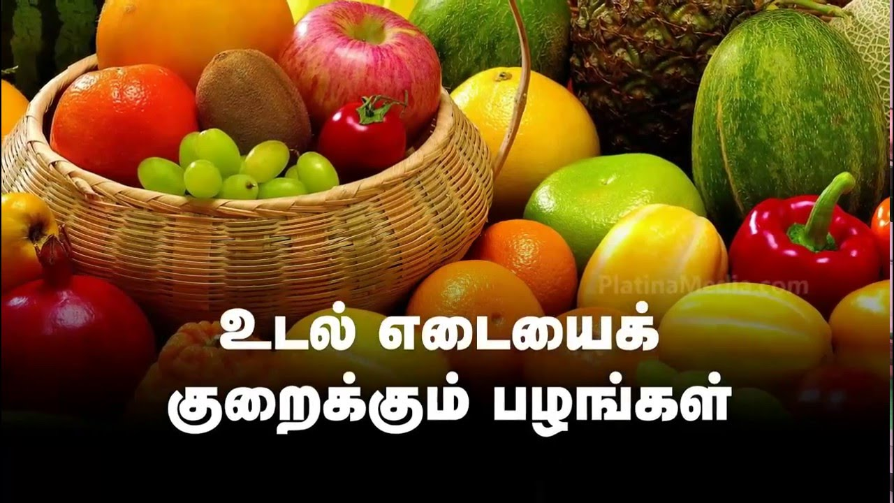 Fruits for Weight Loss - tips in Tamil - YouTube