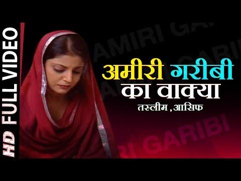 Amiri Garibi KA Waqia - Tasleem Asif #Ramzan New Qawwali 2017 #Islamic Waqiat Video #Qawwali Muqabla