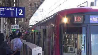 京急横浜駅ホームドア使用開始、上大岡駅と京急川崎駅は?