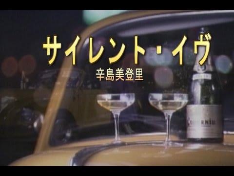 『サイレント・イヴ』辛島美登里 ピアノ弾き語り_大場唯(silent eve)   by yuitowa08108