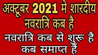 शारदीय नवरात्रि कब है 2021 में, नवरात्रि कब से शुरू है कब समाप्त हैं  Shardiya Navratri 2021 Kab Hai