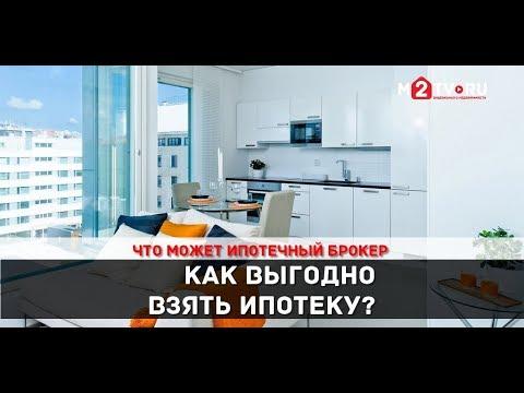 Как выгодно взять ипотеку? Что может ипотечный брокер