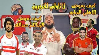 اليو ديانج وعبدالله جمعه ونجوم موثره تغيب عن النهائي التاريخي وقلق وخوف في الفريقين| الهستيري