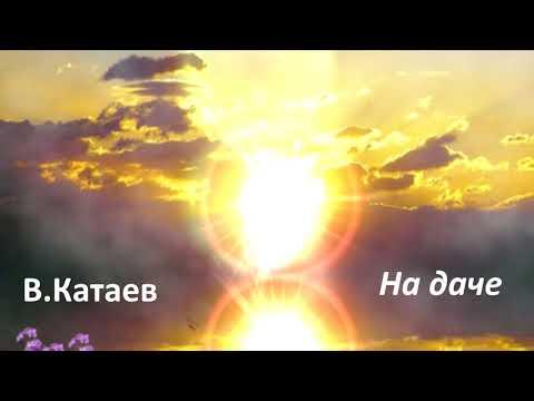 #105. В.П.Катаев На даче.