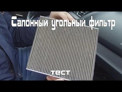 Салонный угольный фильтр (тест)